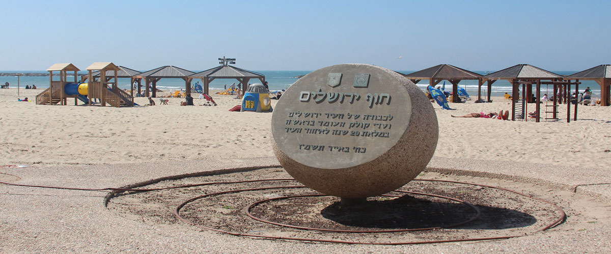 Jerusalem Beach in Tel Aviv